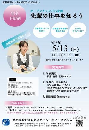 5月13日オープンキャンパス情報.jpg