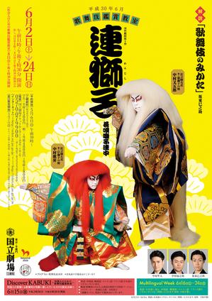 h30--06kabukikannshoukyoushitu-ura.jpg