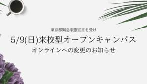 0509来校型オープンキャンパス変更おお知らせ.png