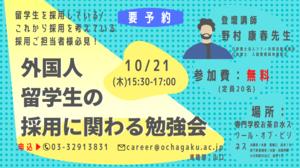 外国人留学生の採用のための勉強会.png