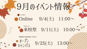 9月イベント.png